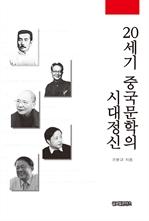 도서 이미지 - 20세기 중국문학의 시대정신