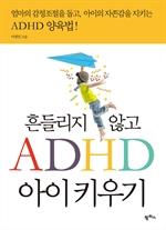도서 이미지 - 흔들리지 않고 ADHD 아이 키우기