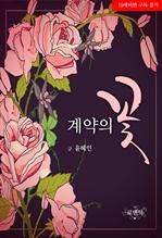 도서 이미지 - 계약의 꽃