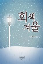 도서 이미지 - 회색 겨울