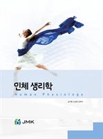 도서 이미지 - 인체 생리학