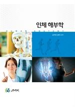 도서 이미지 - 인체 해부학