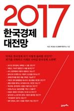 도서 이미지 - 2017 한국경제 대전망