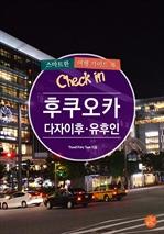 도서 이미지 - Check in 후쿠오카ㆍ다자이후ㆍ유후인 (개정판)