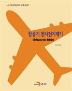 도서 이미지 - 항공기 전자전기계기