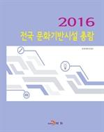 도서 이미지 - 전국 문화기반시설 총람 2016