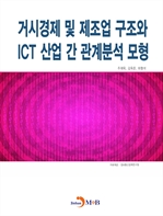 도서 이미지 - 거시경제 및 제조업 구조와 ICT 산업 간 관계분석 모형