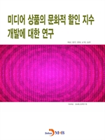 도서 이미지 - 미디어 상품의 문화적 할인 지수 개발에 대한 연구