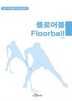 도서 이미지 - 플로어블(학교스포츠클럽 리그운영 길잡이)