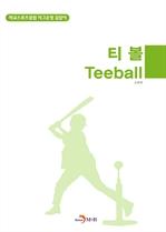 도서 이미지 - 티볼(학교스포츠클럽 리그운영 길잡이)