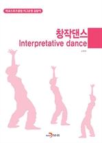 도서 이미지 - 창작댄스(학교스포츠클럽 리그운영 길잡이)