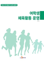 도서 이미지 - 여학생 체육활동 운영(학교스포츠클럽 리그운영 길잡이)