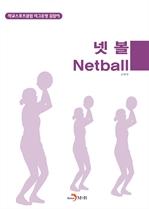 도서 이미지 - 넷볼(학교스포츠클럽 리그운영 길잡이)