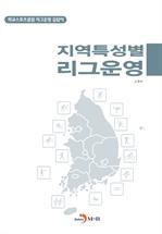 도서 이미지 - 지역특성별 리그운영(학교스포츠클럽 리그운영 길잡이)