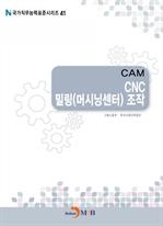 도서 이미지 - CAM CNC 밀링(머시닝센터)조작(41)