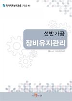 도서 이미지 - 선반가공 장비유지관리(20)