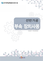 도서 이미지 - 선반가공 부속 장치사용(19)