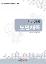도서 이미지 - 선반가공 도면해독(14)