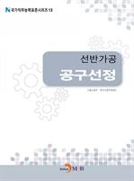 도서 이미지 - 선반가공 공구선정(13)