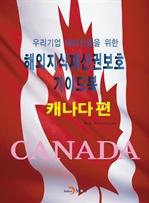 도서 이미지 - 우리기업 해외진출을 위한 해외지식재산권보호 가이드북(캐나다편)