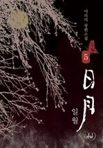 도서 이미지 - 일월(日月)