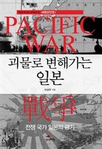 도서 이미지 - 괴물로 변해가는 일본