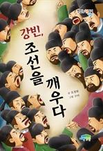 도서 이미지 - 강빈, 조선을 깨우다