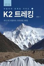 도서 이미지 - K2 트레킹