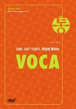 도서 이미지 - GRE·SAT·TOEFL 편입에 통하는 통 VOCA