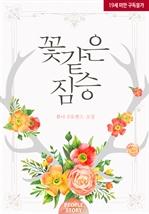 도서 이미지 - 꽃 같은 짐승