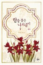 도서 이미지 - [합본] 랑을 품은 나리송이 (전3권/완결)