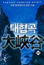 도서 이미지 - [합본] 대협곡 (전8권/완결)