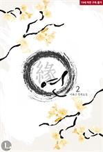 도서 이미지 - [BL] 연(緣)