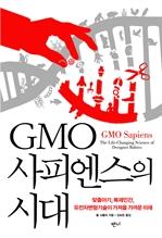 도서 이미지 - GMO 사피엔스의 시대