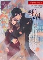 도서 이미지 - [합본] 해원 (海願) (전2권/완결)