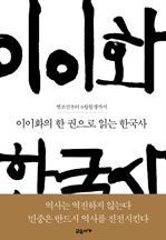 도서 이미지 - 이이화의 한 권으로 읽는 한국사