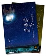 도서 이미지 - [합본] 별이 빛나는 밤에 (전2권/완결)
