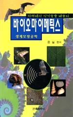 도서 이미지 - 바이오마이메틱스 : 생체모방공학
