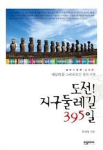 도서 이미지 - 도전! 지구둘레길 395일 : 남미편