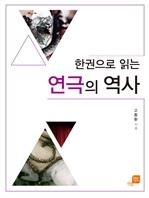 도서 이미지 - 한권으로 읽는 연극의 역사