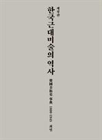 도서 이미지 - 한국 근대미술의 역사