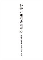 도서 이미지 - 한국근대미술 비평사