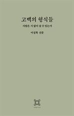 도서 이미지 - 고백의 형식들
