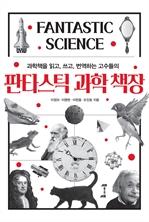 도서 이미지 - 판타스틱 과학 책장
