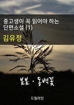 도서 이미지 - 중고생이 꼭 읽어야하는 단편소설1 김유정