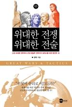 도서 이미지 - 위대한 전쟁 위대한 전술
