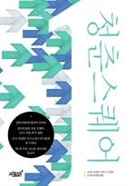 도서 이미지 - 김선우의 청춘스퀘어
