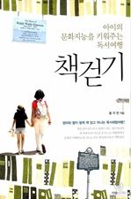 도서 이미지 - 아이의 문화지능을 키워주는 책걷기