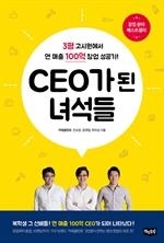 도서 이미지 - CEO가 된 녀석들