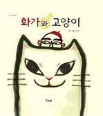 도서 이미지 - 화가와 고양이